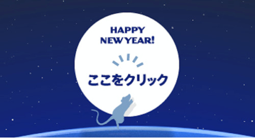 アピリオ - 新年のご挨拶 2020