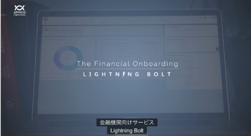 Appirio Lightning Bolt Solution - 金融機関向け Lightning Bolt ソリューションのご紹介