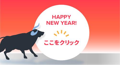 アピリオ - 新年のご挨拶 2021