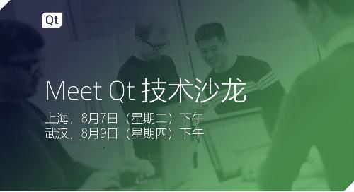 Meet Qt技术沙龙—上海/武汉