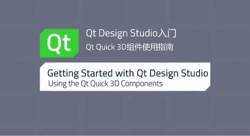 Qt Design Studio入门 | Qt Quick 3D组件使用指南