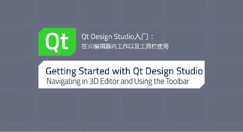 Qt Design Studio入门 | 在3D编辑器内工作以及工具栏使用
