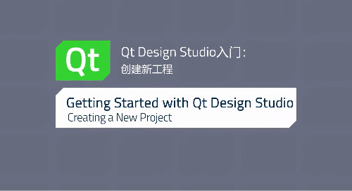 Qt Design Studio入门 | 创建新工程