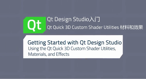 Qt Design Studio入门 | Qt Quick 3D Custom Shader Utilities 材料和效果