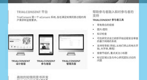 TrialConsent (eConsent Solution) for IRB IECs -China