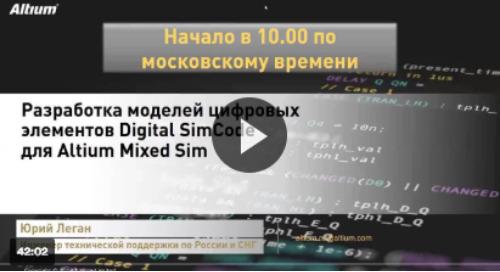 Разработка моделей цифровых элементов Digital SimCode для Altium Mixed Sim
