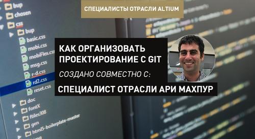 Как организовать совместное проектирование с помощью Git в Altium Designer
