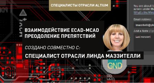 Взаимодействие ECAD-MCAD – Преодоление препятствий