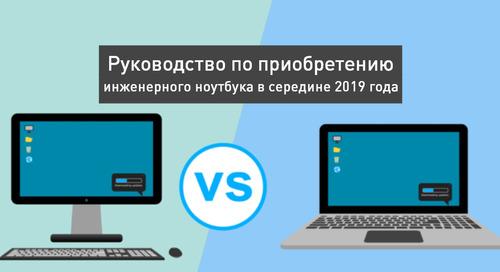 Руководство по приобретению инженерного ноутбука в середине 2019 года