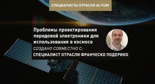 Проблемы проектирования передовой электроники для использования в космосе