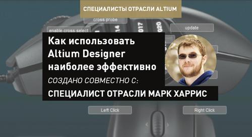 Как использовать Altium Designer наиболее эффективно