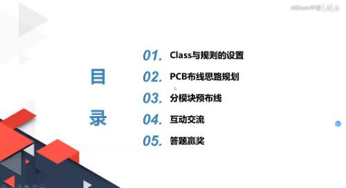 2019/06/01 - 4层工业开发板之PCB布线规划及模块化处理