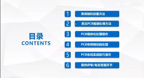 2019/11/09 - 2层平衡车项目之PCB布局规划及布局技巧演示