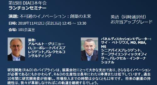 第15回 DIA日本年会に出展します