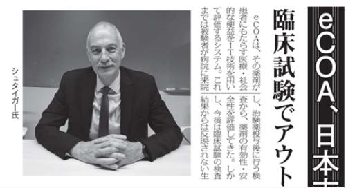 eCOA、日本市場に投入へ