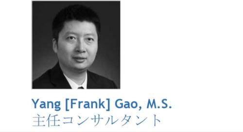 Frank Gao,              Principal Regulatory Affairs Consultant,                    Former NMPA