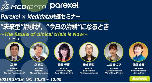 Paexel x Medidata 共催セミナー