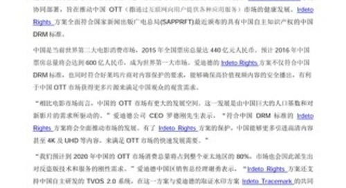 爱迪德成为首个获中国认证的DRM解决方案