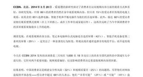 爱迪德调查显示今天中国的消费者有85%更喜欢在各种电子设备而不是传统电视机上观看视频