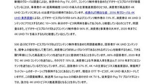 Irdeto社による調査:グローバルな映像サービス事業者およびコンテンツ制作者は、より多くの4K UHDコンテンツを消費者は購入するであろうと予想