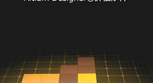 OrCAD Users®のためのAltium Designer®評価ガイド