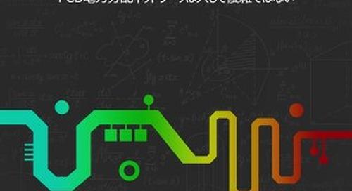 PCB設計者のためのPDNの基本