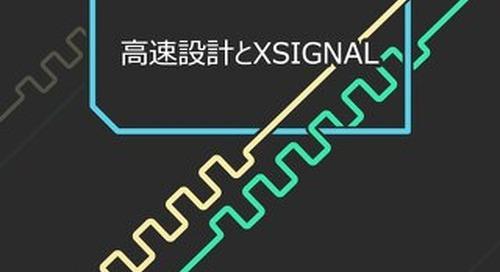 高速設計とXSIGNAL