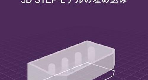 フットプリントへの3D STEPモデルの埋め込み