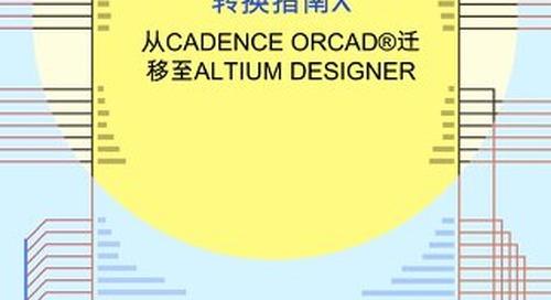 从Orcad迁移至Altium Designer