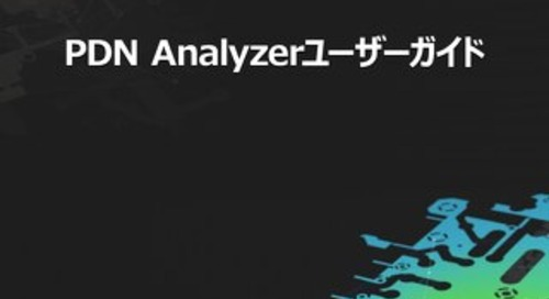PDN ANALYZERユーザーガイド