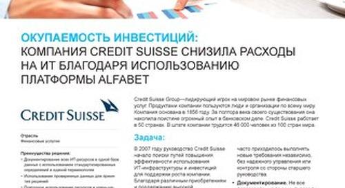 Credit Suisse значительно снижает затраты на ИТ с помощью Alfabet
