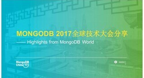 MongoDB 2017全球技术大会分享