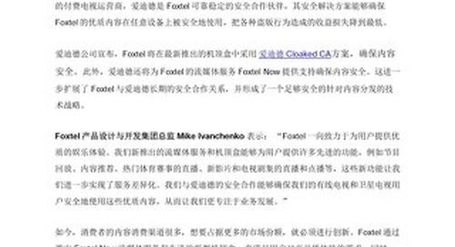 爱迪德扩展与Foxtel的安全合作伙伴关系