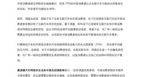 中国消费者希望拥有互联汽车,但缺乏网络安全意识