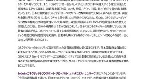 日本の消費者は コネクテッド・カーのセキュリティに関するより一層の啓蒙が必要(Irdeto社)