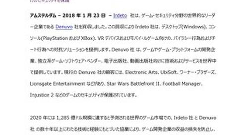 Irdeto社はDenuvo社を買収。 今後、両社は協業してゲーム・セキュリティを数十年以上の技術と経験で保護。