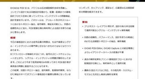 Japanese OrCAD PCB SI