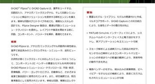 Japanese OrCAD PSpice Designer