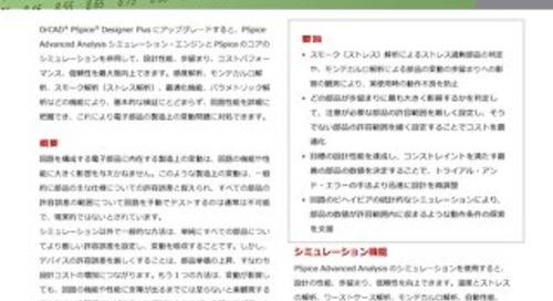 Japanese OrCAD PSpice Designer Plus