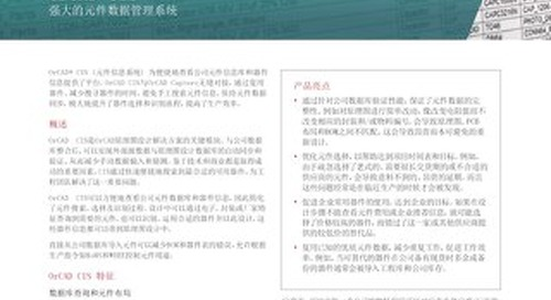 Chinese OrCAD Capture CIS