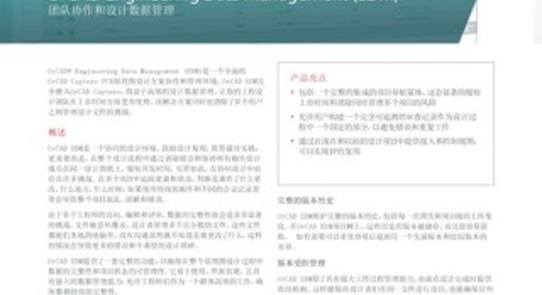 Chinese OrCAD EDM