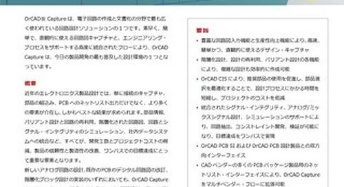 Japanese  OrCAD Capture
