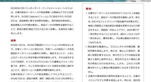 Japanese OrCAD Capture CIS