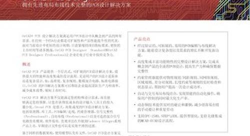 Chinese OrCAD PCB Designer