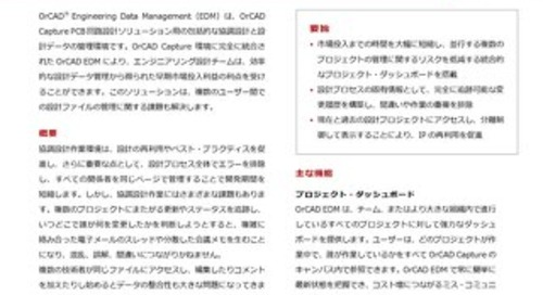 Japanese OrCAD EDM