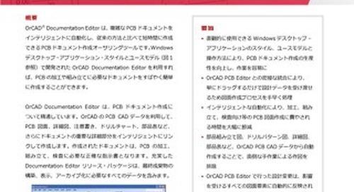 Japanese OrCAD Documentation Editor