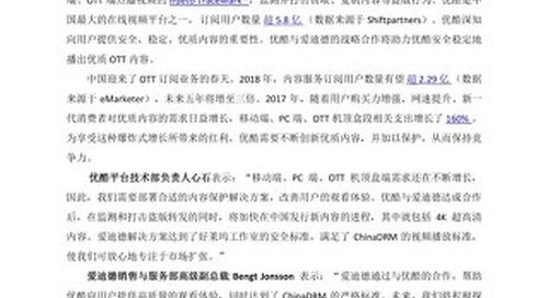 优酷携手爱迪德,共创中国市场安全优质内容