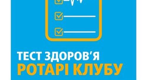 Тест Здоров'я