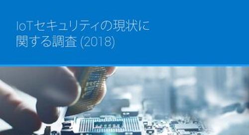 IoTセキュリティの現状に 関する調査 (2018)