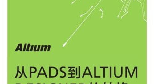从PADS到ALTIUM DESIGNER的转换